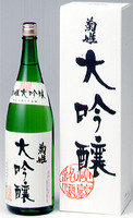 菊姫-7 大吟醸