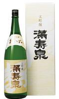 満寿泉-4  大吟醸