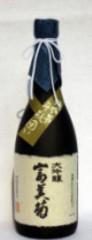 富美菊-1 大吟醸 袋つり斗瓶囲い