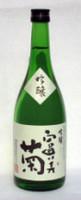 富美菊-3 吟醸