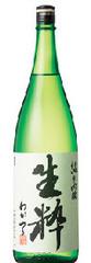 若鶴-3 純米吟醸 生粋