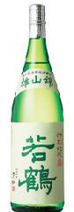 若鶴-4 特別純米 雄山錦