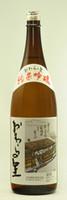 玉旭-3 純米吟醸「おわらの里」
