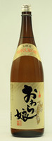 玉旭-4 本醸造「おわら娘」