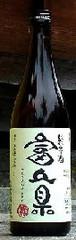 三笑楽-8 純米酒「富山県」