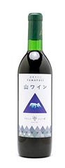 ワイン-4 山ワイン(赤)
