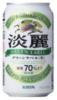 キリン/淡麗グリーンラベル<生>