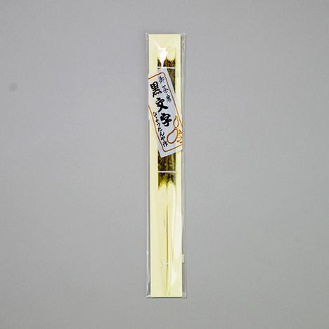 黒文字 箸7寸