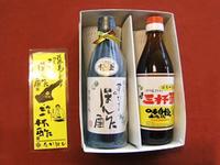 極上すだちぽん酢(360ml)+三杯酢(360ml)