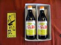 すだちぽん酢(360ml×2本入り)