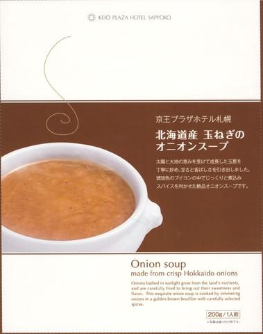 オニオンスープ4食セット