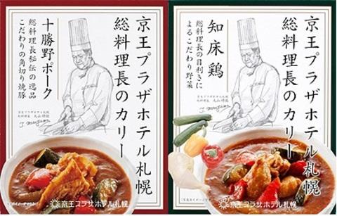 総料理長カリー2食セット(知床鶏カリー・十勝野ポークカリー 各1)