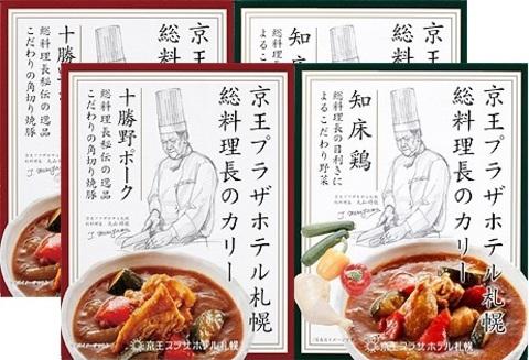 総料理長カリー4食セット(知床鶏カリー・十勝野ポークカリー 各2)