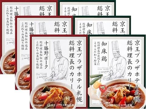 総料理長カリー6食セット(知床鶏カリー・十勝野ポークカリー 各3)