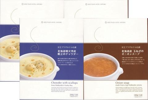 スープ4食セット(オニオンスープ・帆立のチャウダー 各2)