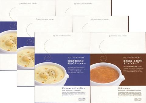 スープ6食セット(オニオンスープ・帆立のチャウダー 各3)