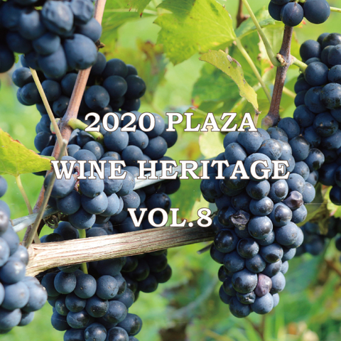 2020年3月26日 PLAZA WINE HERITAGE VOL.8 セミナーのみ