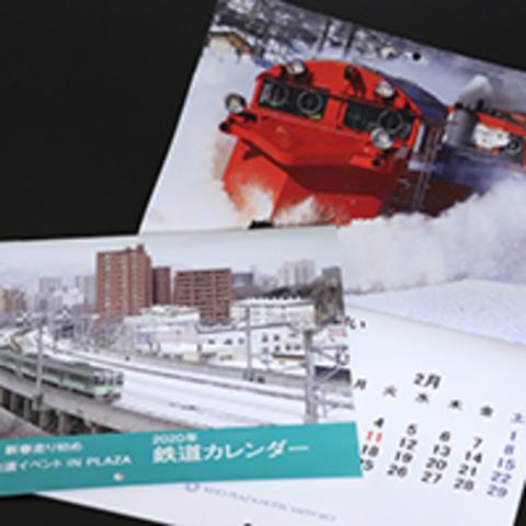 京王プラザホテル札幌オリジナル鉄道カレンダー2020