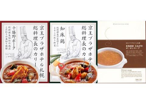 カリー&スープセット(知床鶏カリー・十勝野ポーク 各1・オニオンスープ 各2)