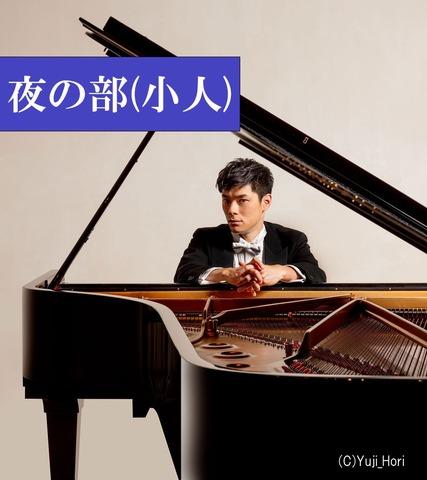 2021年12月26日(日)外山啓介イヤーエンドコンサート【夜の部】(小学生)※未就学児童不可