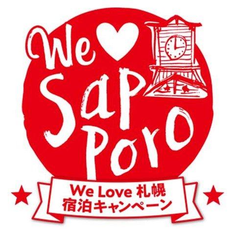【道民限定】We Love札幌宿泊キャンペーンお得を先取り!前売販売!