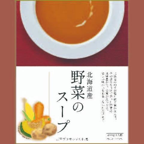 野菜のスープ2食セット