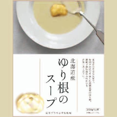 ゆり根のスープ4食セット