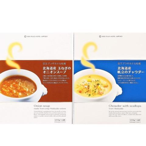 スープ2食セット(オニオンスープ・帆立のチャウダー 各1)
