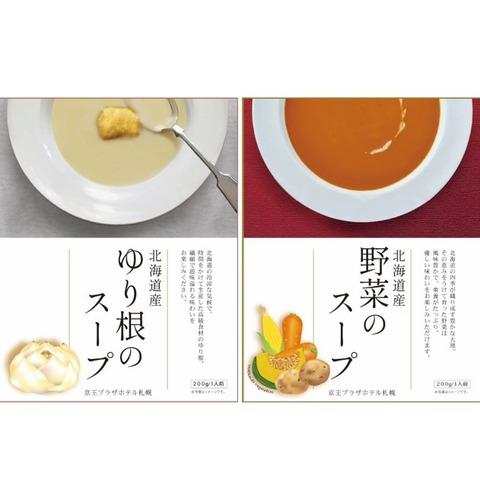 スープ4食セット(ゆり根のスープ・野菜のスープ 各2)
