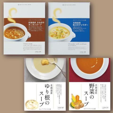 スープ4食セット(オニオンスープ・帆立のチャウダー・ゆり根のスープ・野菜のスープ 各1)