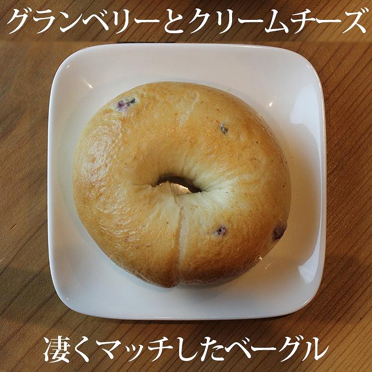 グランベリー&クリームチーズ ベーグル専門店 KOMEL