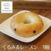 ベーグル(クルミ&レ-ズン)