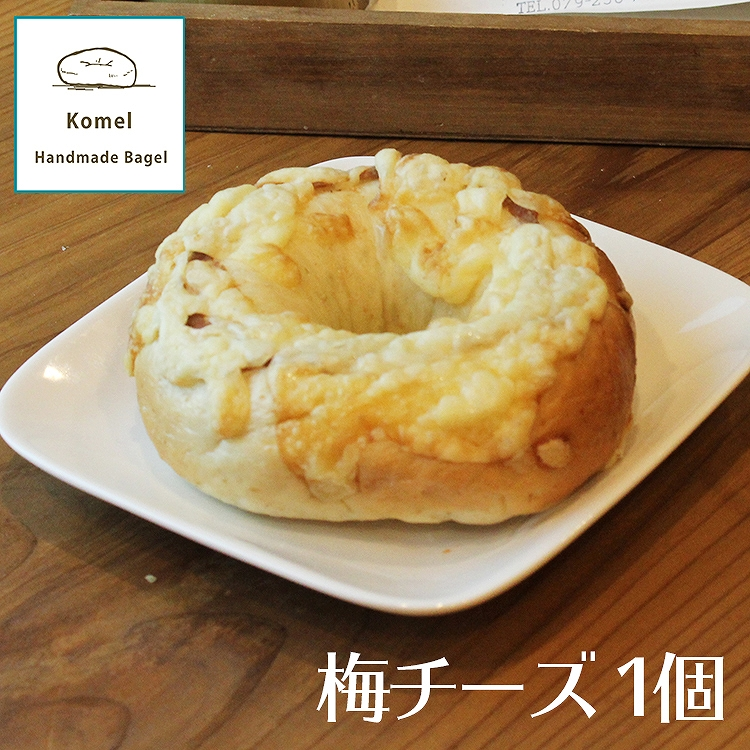 ベーグル 梅チーズ ベーグル専門店 KOMEL