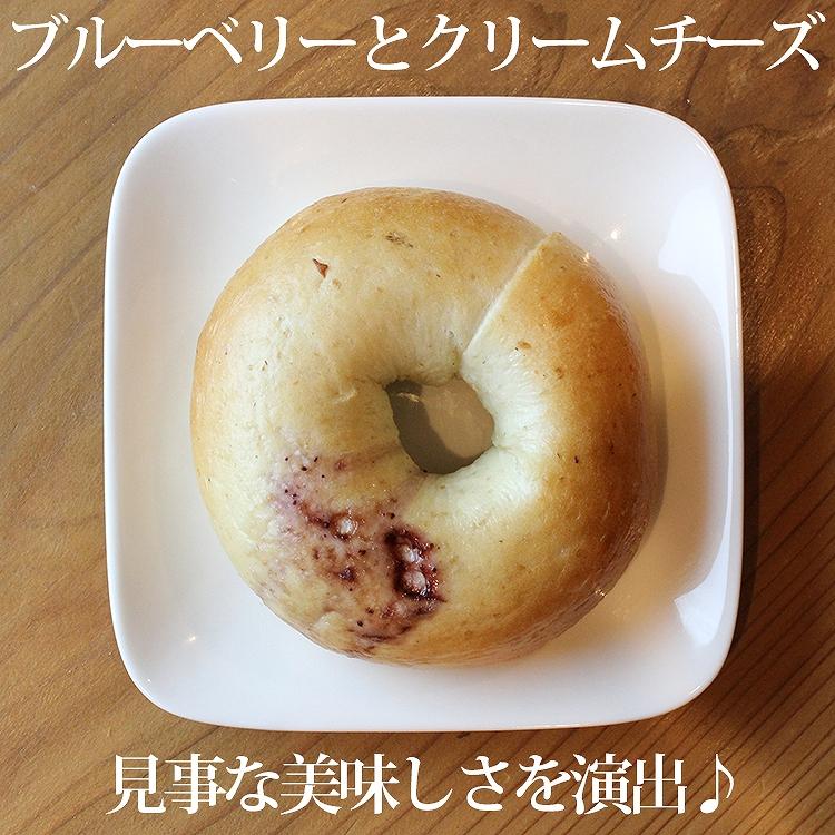 ベーグル(ブルーベリー&クリームチーズ) ベーグル専門店 KOMEL