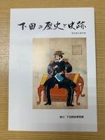 書籍 下田の歴史と史跡 (176ページ)