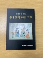 書籍 幕末開港の町 下田 (299ページ)
