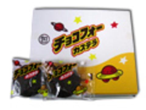 チョコフォー カステラ(30個入)