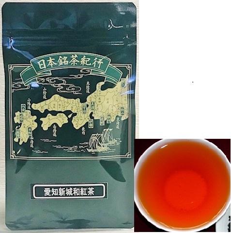 日本銘茶紀行ティーバッグ 愛知新城和紅茶