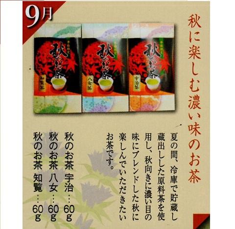 年6回のお届け 春夏秋冬 日本茶頒布会
