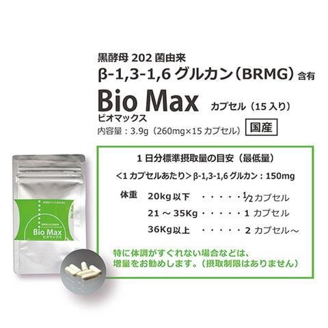 <2袋で10%OFFお試しキャンペーン>ペット用サプリメントBioMax(ビオマックス)黒酵母202菌由来β-1,3-1,6グルカン含有 内容量:260mg×15カプセル×2袋