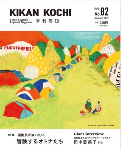 季刊高知 No.82 秋号