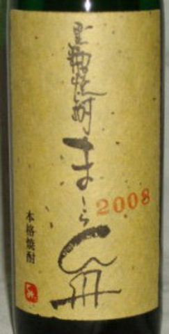 龍宮・まーらん舟33度2008 500ml