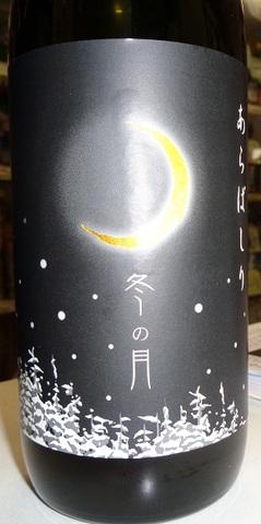 冬の月純米吟醸無濾過生原酒あらばしり 720ml