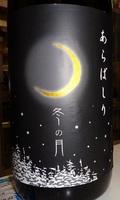 冬の月純米吟醸無濾過生原酒あらばしり 1.8L