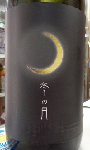 冬の月純米吟醸無濾過生原酒しぼりたて1.8L