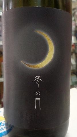 冬の月純米吟醸無濾過生原酒しぼりたて720ml