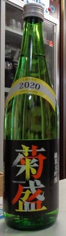菊盛純米大吟醸2021しぼりたて生酒720ml
