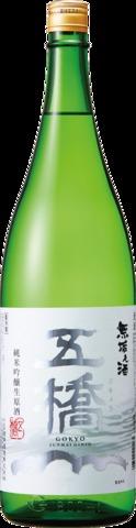 五橋純米吟醸生原酒無垢の酒1.8L
