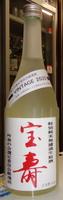宝寿純米大吟醸生原酒2020 720ml