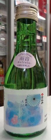 司牡丹純米酒雨音(AMAOTO) 180ml